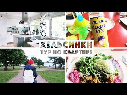 Тур по квартире в Хельсинки! + Последний день! - Простые вкусные домашние видео рецепты блюд