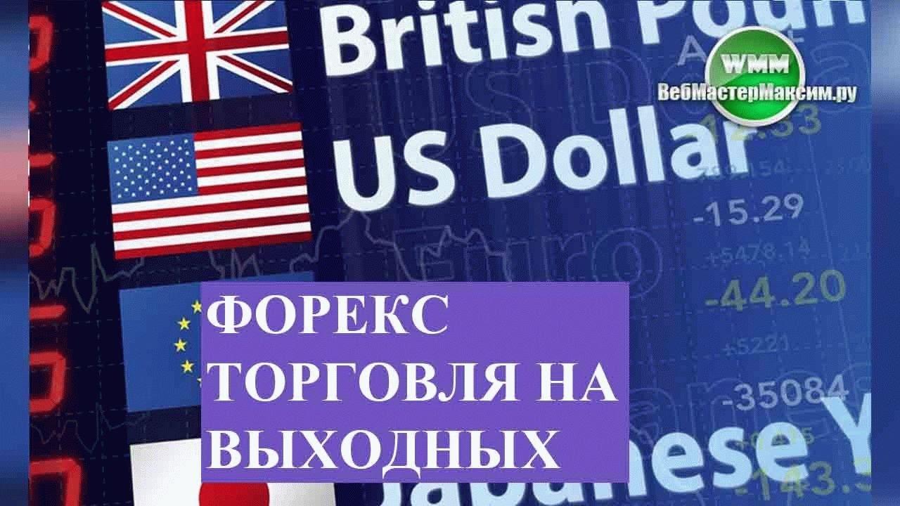 Форекс брокеры в выходные перевести рубли в биткоины через сбербанк