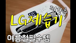 LG 휘센 제습기 사용간단후기