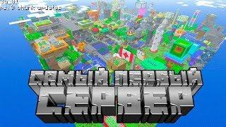 Самый первый сервер в Minecraft   Майнкрафт открытия