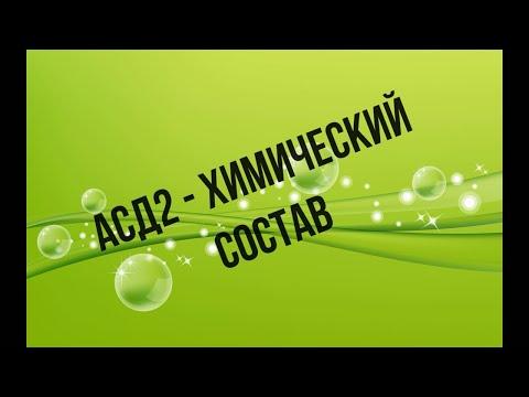 АСД2. Химический состав. Learn the composition of ASD2.