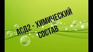 АСД2. Химический состав. Все тайное становится явным! Из чего состоит?