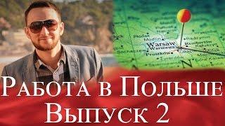 видео Компания Explosion Life. Измени свою жизнь. Работа в Киеве.