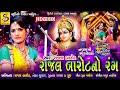 Rajal Barot 2018 - New Gujarati Nonstop DJ Garba - Rajal Barot No Rang