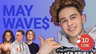 Узнать за 10 сек |  MAY WAVE$ угадывает треки Markul, Kizaru, Oxxxymiron и еще 17 хитов
