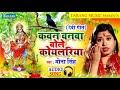 kawna banwa bole koylariya  mona singh bhojpuri bhakti song