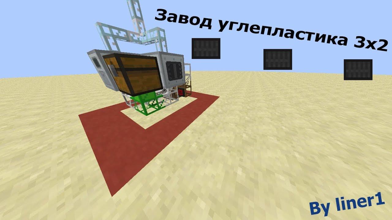 Minecraft Industrial Craft 2 (Завод углепластика) - YouTube