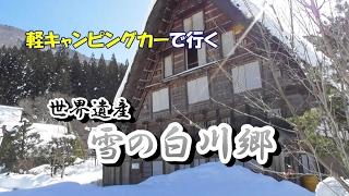 世界遺産 雪の白川郷