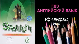 Spotlight 6  класс. Module 4 a