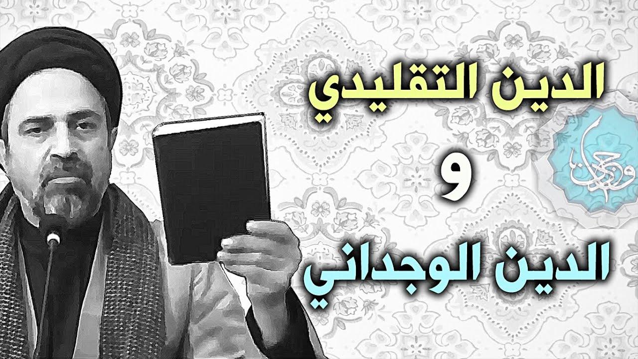 أحمد القبانجي | ما الفرق ما بين الدين التقليدي والدين الوجداني؟