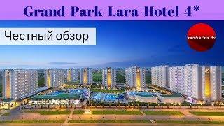 Честные обзоры отелей Турции: Grand Park Lara Hotel 4* (Анталия)