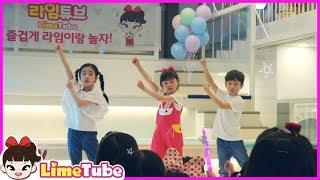 라임튜브 팬미팅 2019 키즈카페에서 춤추며 같이 놀아요! | 이로운나라의앨리스 키즈카페 | 어린이 율동동요 LimeTube toy review