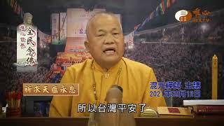 【全民念佛516】| WXTV唯心電視台