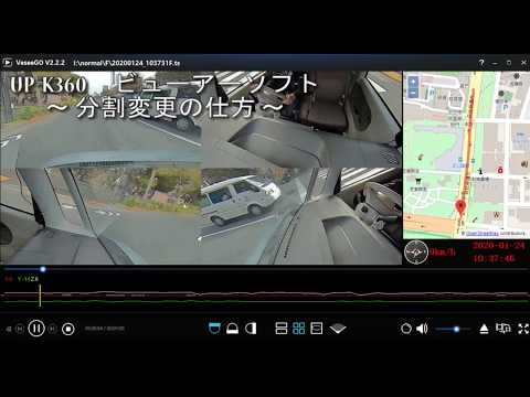 ドライブレコーダー up-safety UP-K360専用ビュワーソフト 操作案内
