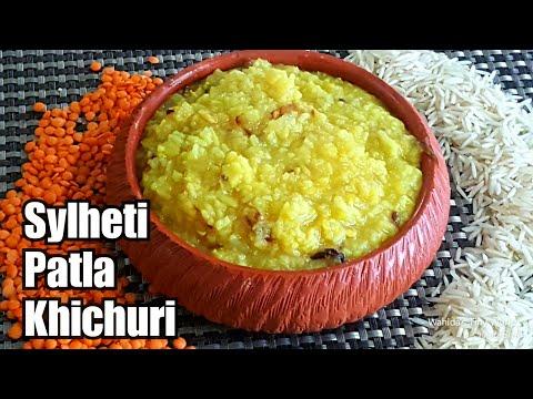 SYLHETI PATLA KHICHURI|পাতলা খিচুড়ি|Letka Khichuri|Norom Khisuri|Ramadan Recipe|Sylheti Channel