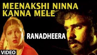 Meenakshi Ninna Kanna Mele Video Song | Ranadheera | S.P Balasubrahmanyam