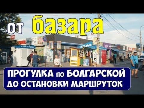 Кишинев 2019 от Базара по БОЛГАРСКОЙ вниз мимо автовокзала до остановки маршруток