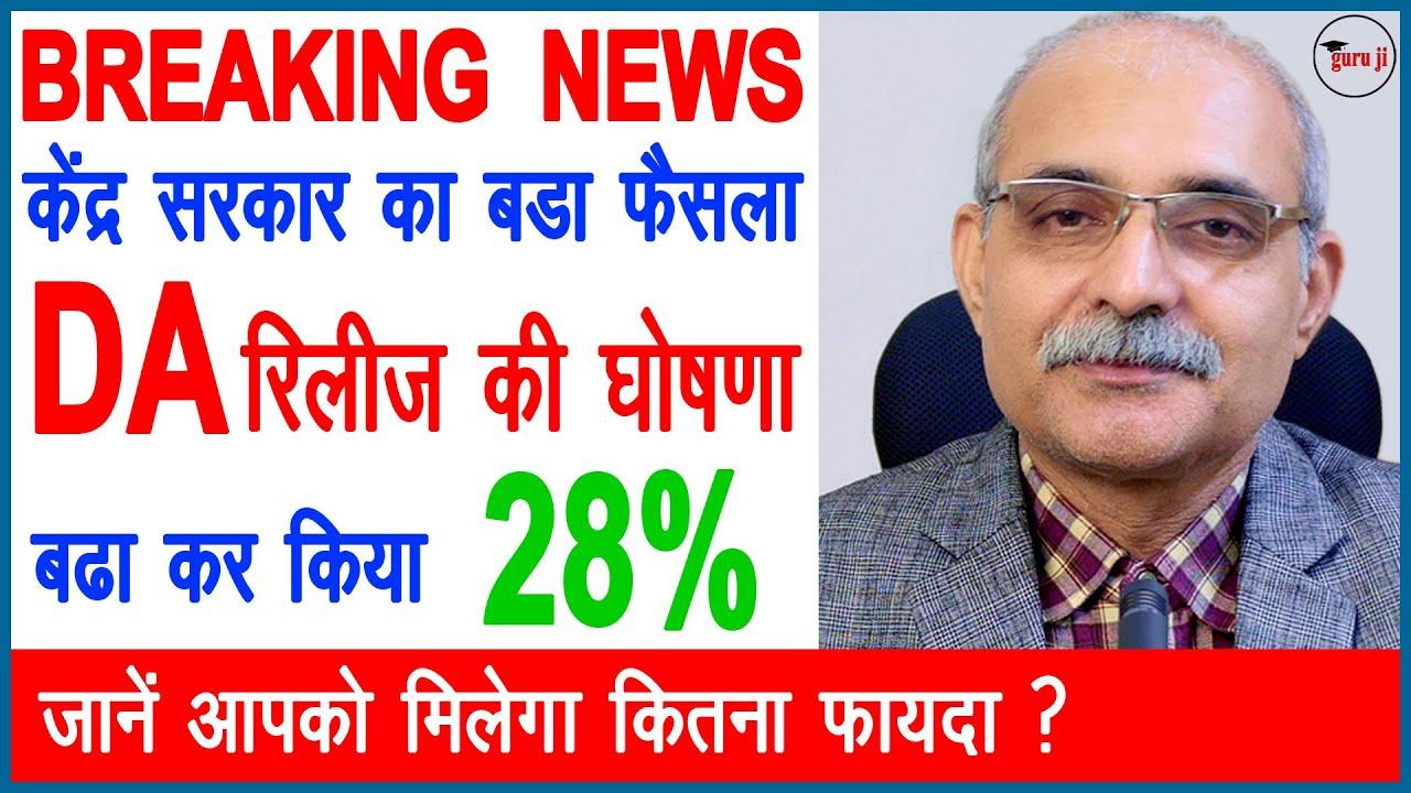 Dearness Allowance increased to 28%   dearness allowance latest news   महंगाई भत्ता