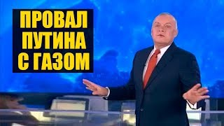 Download Пропагандисты про контракт и газ Украине Mp3 and Videos
