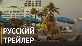 Пляжный бродяга (2019) - Русский трейлер