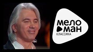 ДМИТРИЙ ХВОРОСТОВСКИЙ - ОДИНОКАЯ ГАРМОНЬ /  Dmitri Hvorostovsky - Odinokaya Garmon