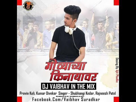 Govyachya Kinarya var dj vaibhavin the mix Full Unrelesed 2018| MarathiBeatz