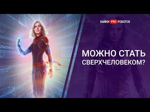 Капитан Марвел в реальности: технологии будущего для создания сверхчеловека