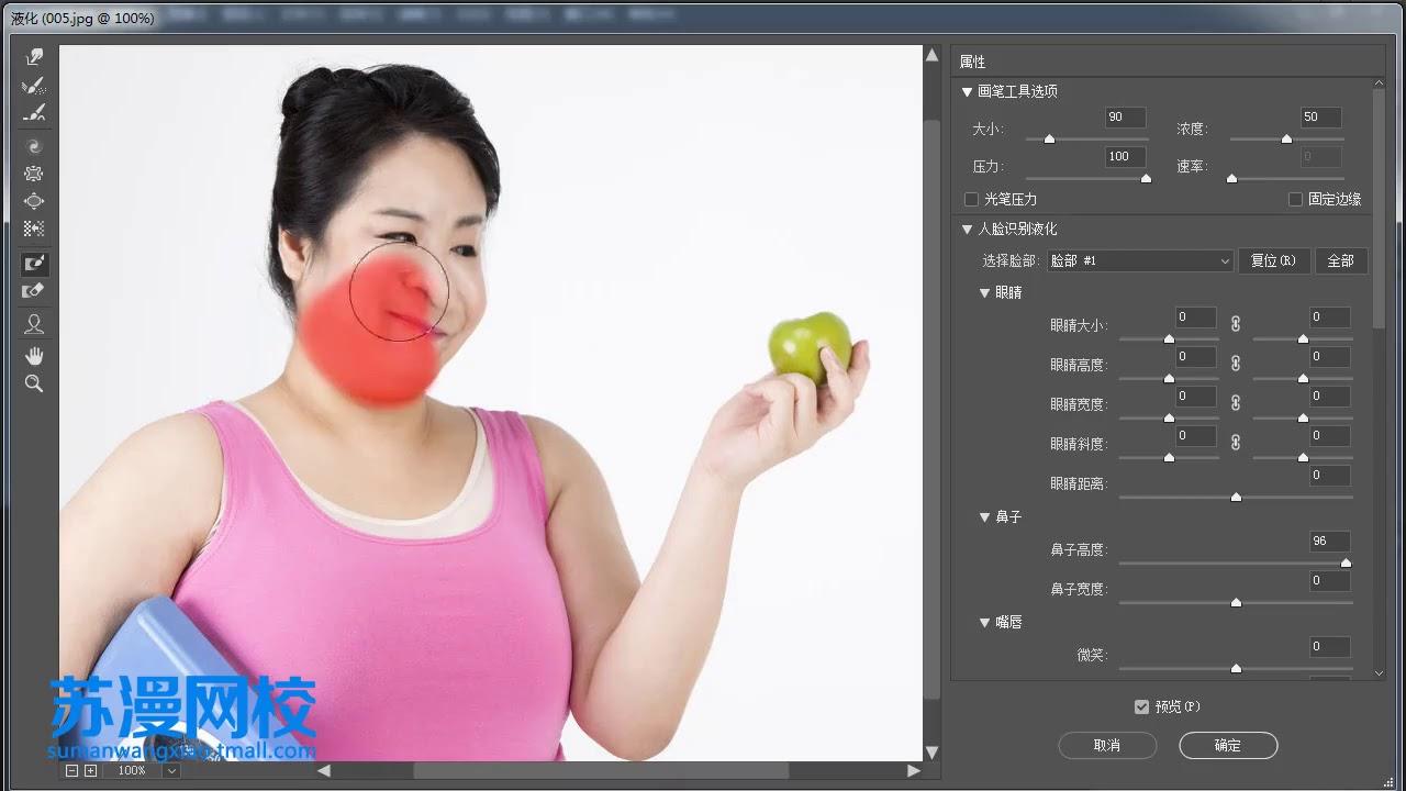 Photoshop cc 2018 教學 - 39. 用液化濾鏡瘦臉 - YouTube
