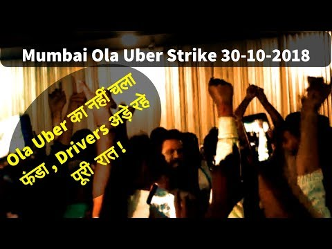 Ola Uber का नहीं चला फंडा , Drivers अड़े रहे पूरी  रात ! TVI