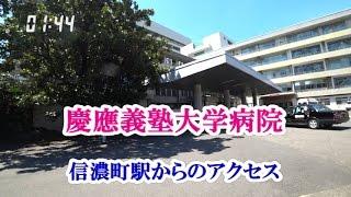 慶應義塾大学病院(信濃町駅からのアクセス)