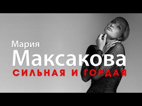 Мария Максакова - Сильная и гордая / премьера 2016