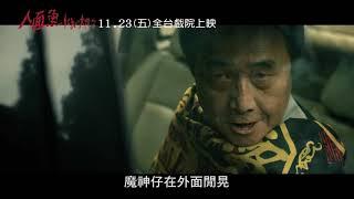 《人面魚 紅衣小女孩外傳》靈異傳說預告 (11.23 全台上映)