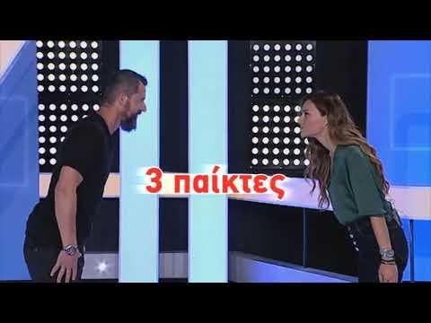 Trailer - Slam - Το Νέο τηλεπαιχνίδι με την Ελένη Τσολάκη - Πρεμιέρα - Alpha TV