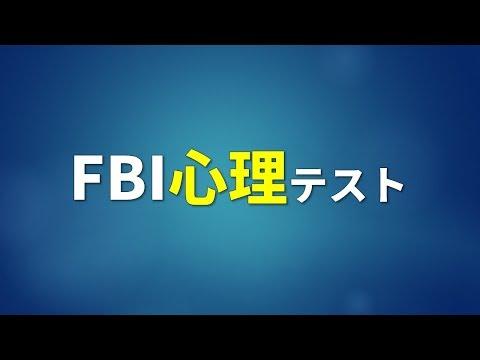 【心理テスト】怖いぐらいに当たる?!FBIで使われた心理テスト brain plus*