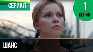 ▶️ Шанс 1 эпизод - Мелодрама | Смотреть фильмы и сериалы - Русские мелодрамы