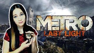 METRO : LAST LIGHT ► ЛУЧ СОЛНЦА ЗОЛОТОГО! ► Прохождение #2