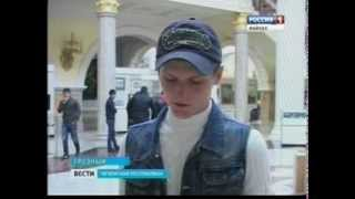 Трудные подростки - 06.11.13г Чечня.