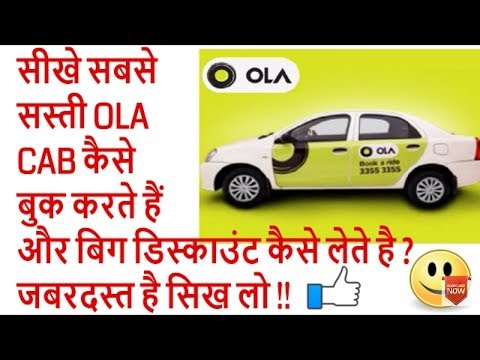 How To Book Ola Cabs