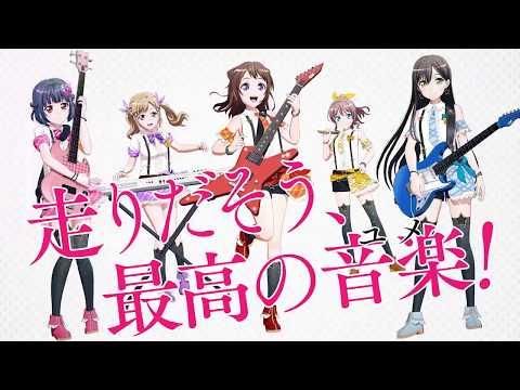 アニメ「BanG Dream! 2nd Season」CM Poppin'Party編(30秒Ver.)