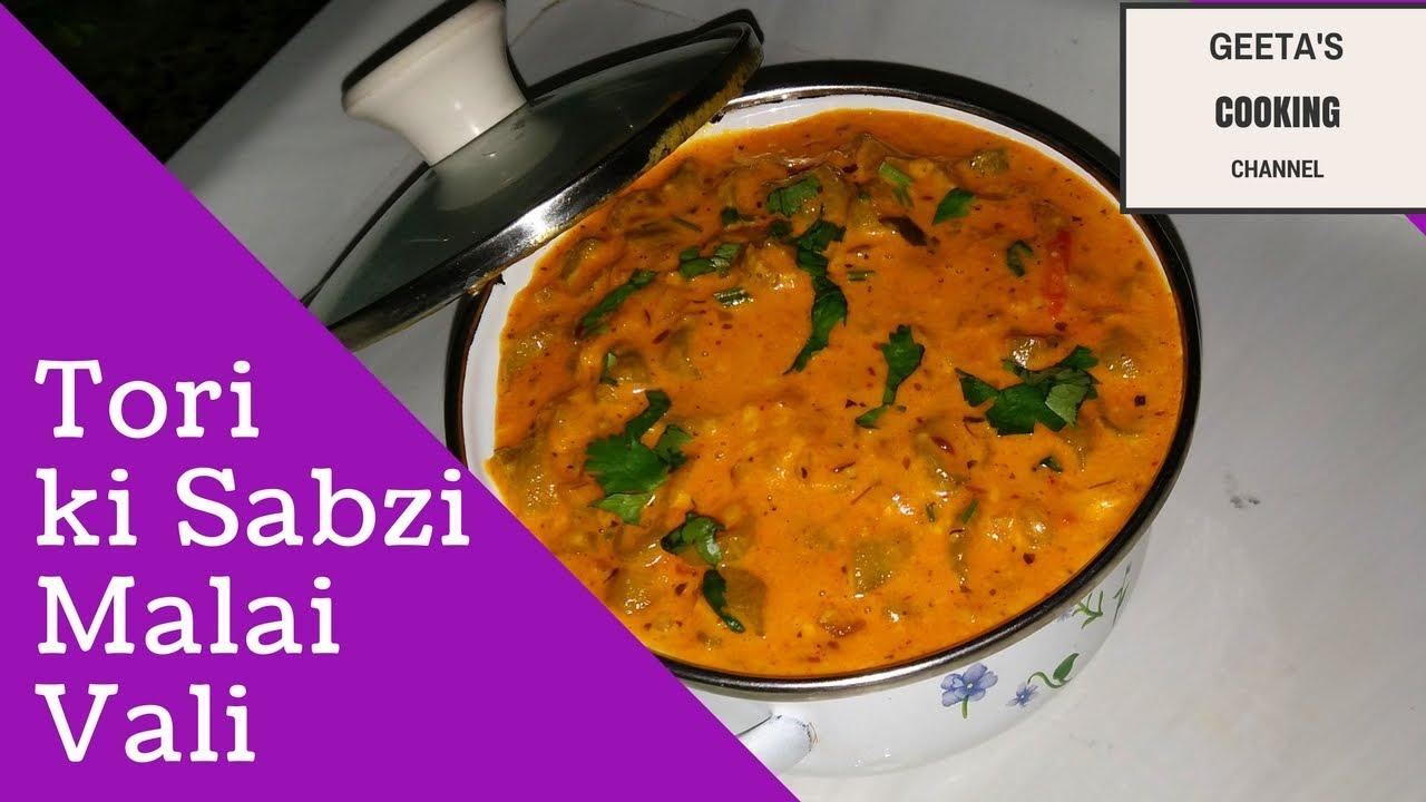 Tori ki sabzi malai vali recipe in hindiurdu diy video by tori ki sabzi malai vali recipe in hindiurdu diy video by geeta cooking channel forumfinder Gallery