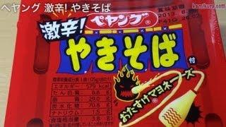 ペヤング 激辛! やきそば に挑戦 - Super Hot Yakisoba Noodle