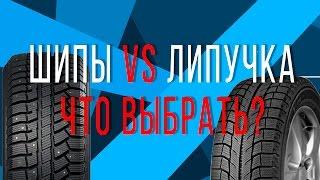 Шипованная VS липучка. Как выбрать шины. Зимняя резина плюсы и минусы.(, 2016-09-29T09:00:01.000Z)