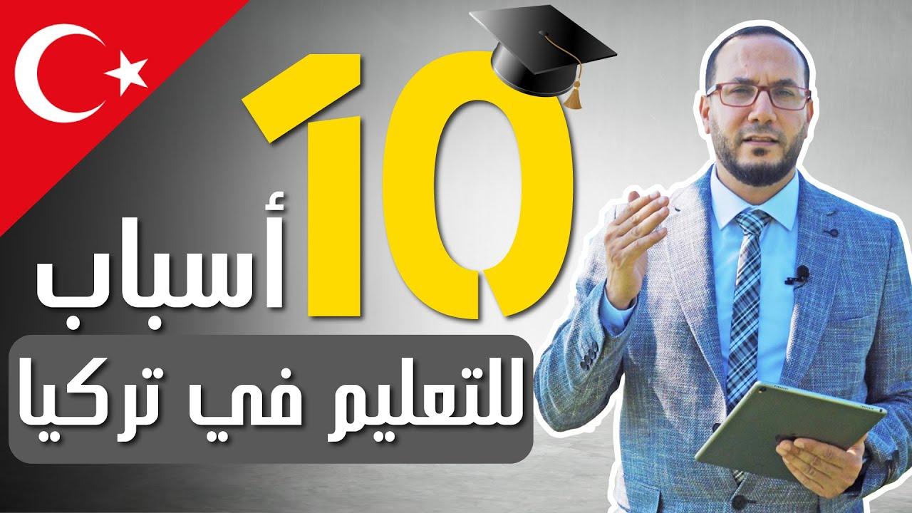 10 اسباب جعلت التعليم في تركيا وجهة العرب الاولى | #أحمد_الإستشاري | تركيا اسطنبول