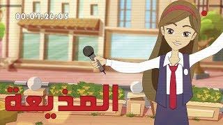 """كرتون """" دانية """" - الموسم الثاني - الحلقه الرابعة : المذيعة"""