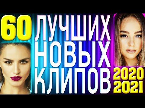 ТОП 60 ЛУЧШИХ НОВЫХ КЛИПОВ 2020-2021 года. Самые горячие видео страны. Главные русские хиты. (12+) - Видео онлайн
