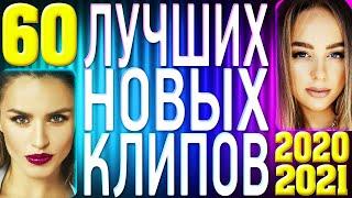 ТОП 60 ЛУЧШИХ НОВЫХ КЛИПОВ 2020-2021 года. Самые горячие видео страны. Главные русские хиты. (12+)