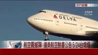 """半年前才說不停飛! """"達美""""航空5月退出台灣"""