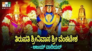 ತಿರುಮುಲವಾಸ ಗೋವಿಂದ | Tirupati Srinivasa Sri Venkatesha | Venkateswara Swamy Kannada Songs-2319