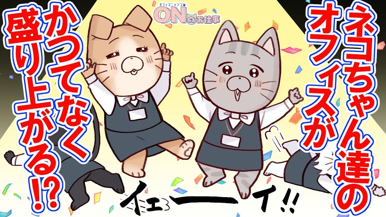 【オフィスニャンコ03】猫たちの働くゆる~い会社