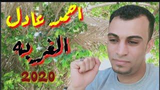 اقوي اغنيه للغربه هتسمعها - العالمي -احمد عادل 2020